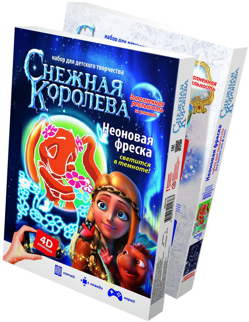 Фантазер Набор для создания фрески Снежная королева Тролль