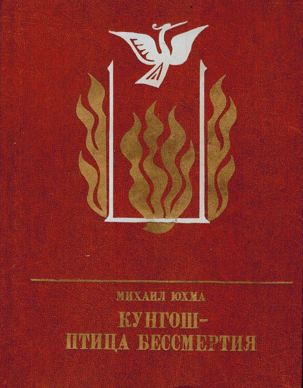 Юхма Михаил Кунгуш - птица бессмертия август кинг тайна бессмертия повесть