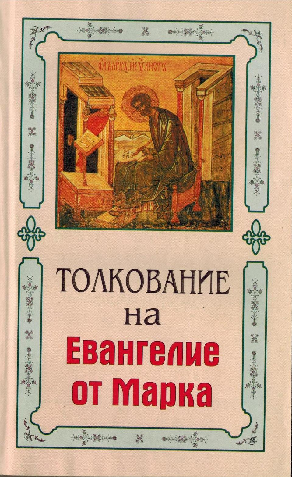 Евангелие от марка — pic 11