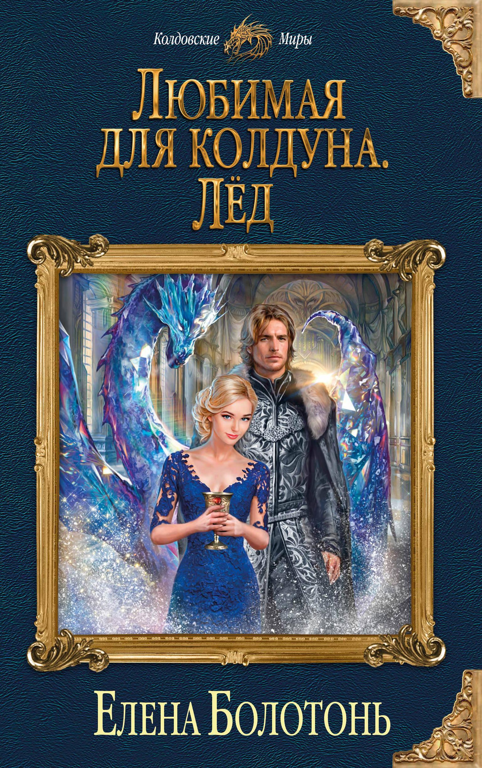 Елена Болотонь Любимая для колдуна. Лёд