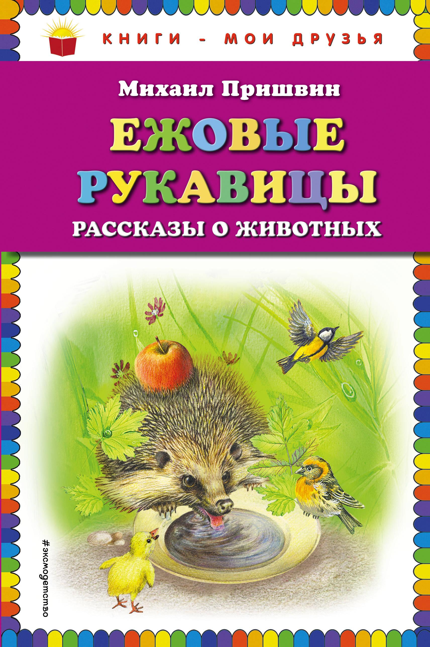 Михаил Пришвин Ежовые рукавицы. Рассказы о животных