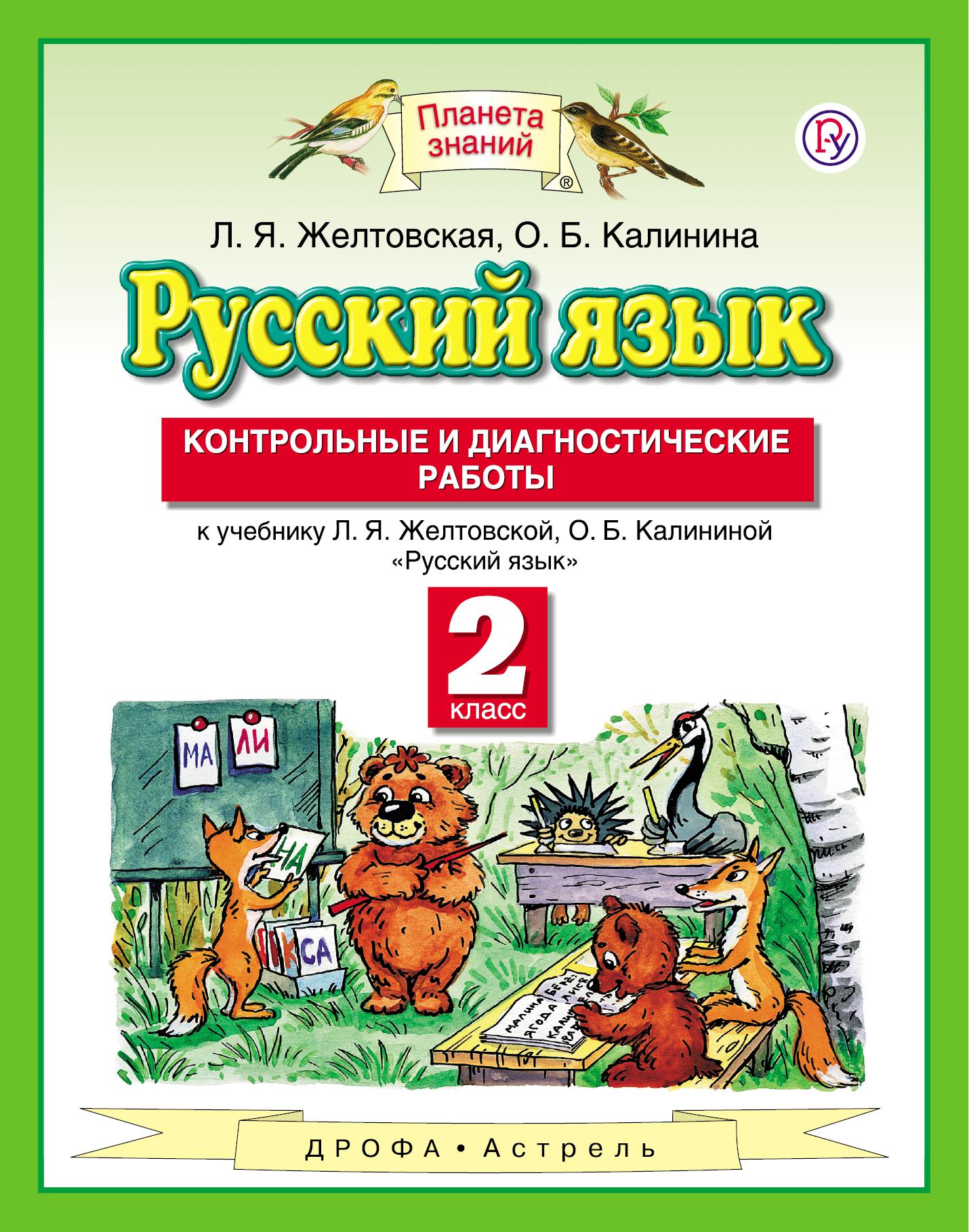 Л. Я. Желтовская, О. Б. Калинина Русский язык. 2 класс. Контрольные и диагностические работы цены