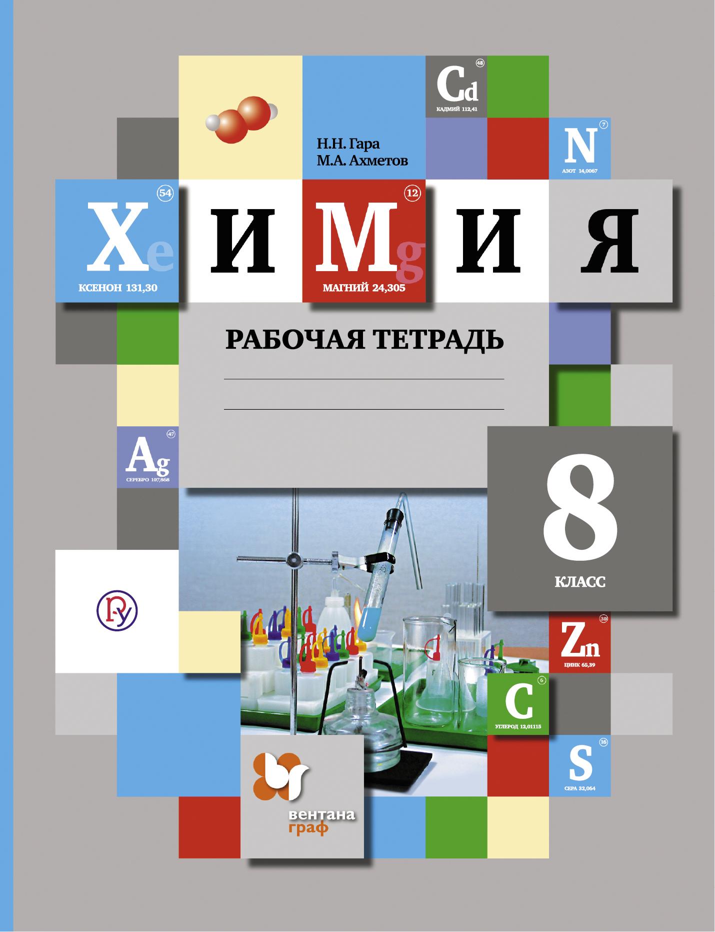 Н. Н. Гара,М. А. Ахметов Химия. 8класс. Рабочая тетрадь