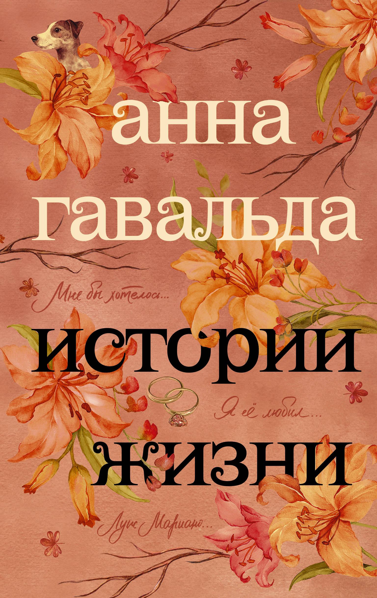 Анна Гавальда Истории жизни. Я ее любил. Мне бы хотелось. Луис Мариано гавальда анна луис мариано или глоток свободы с последствиями роман
