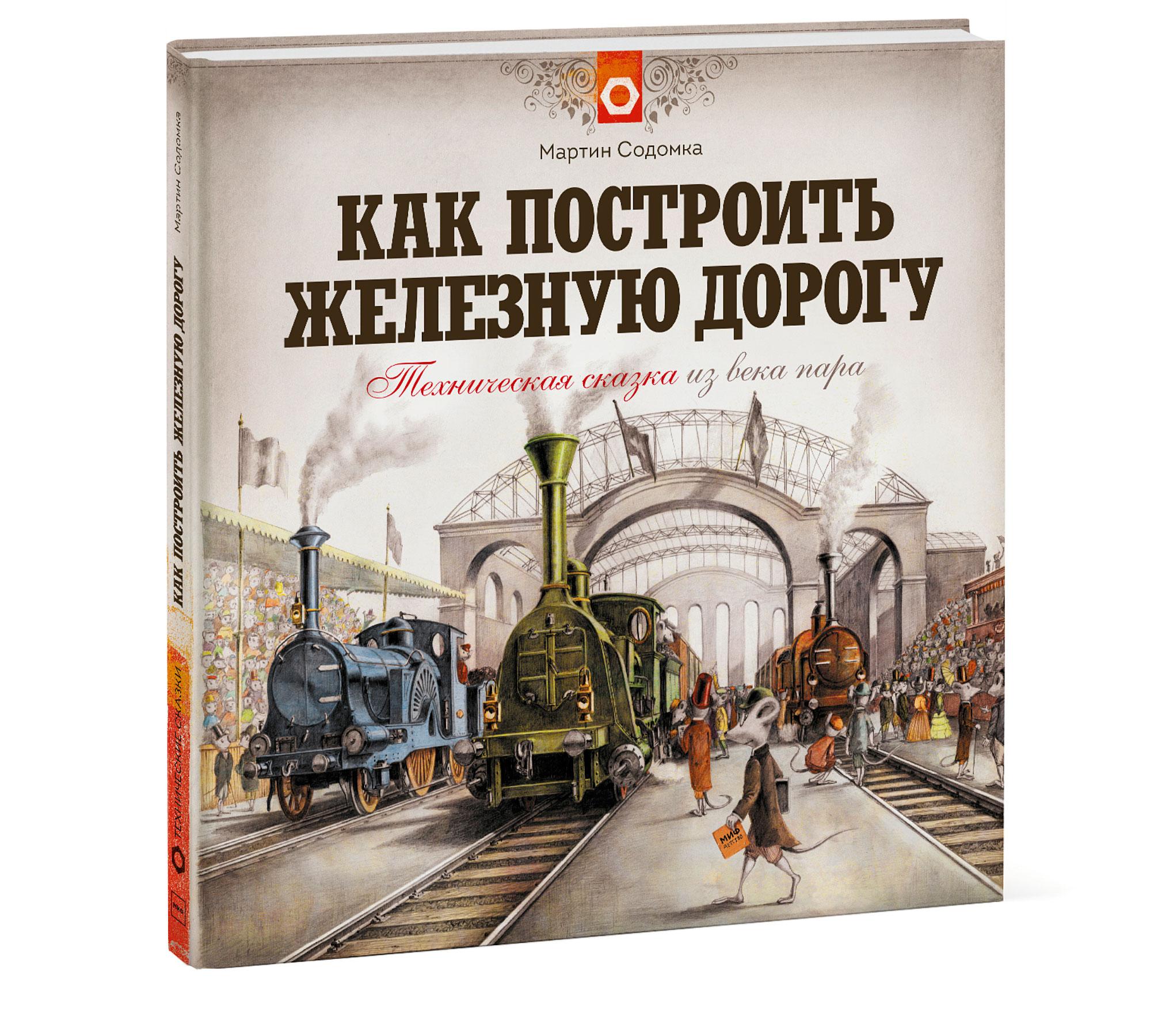 Мартин Содомка Как построить железную дорогу. Техническая сказка из века пара