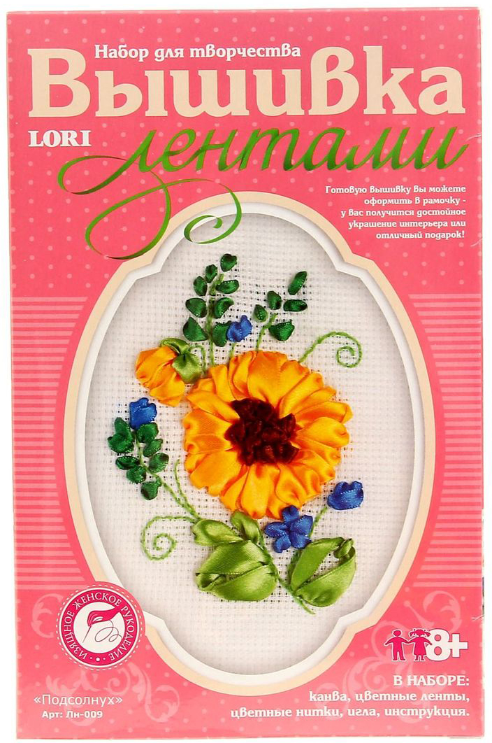 Набор для вышивания лентами ЛОРИ Подсолнух, 20 х 15 х 3 см. 523264 набор сундучков roura decoracion 26 х 20 х 15 см 2 шт 34791
