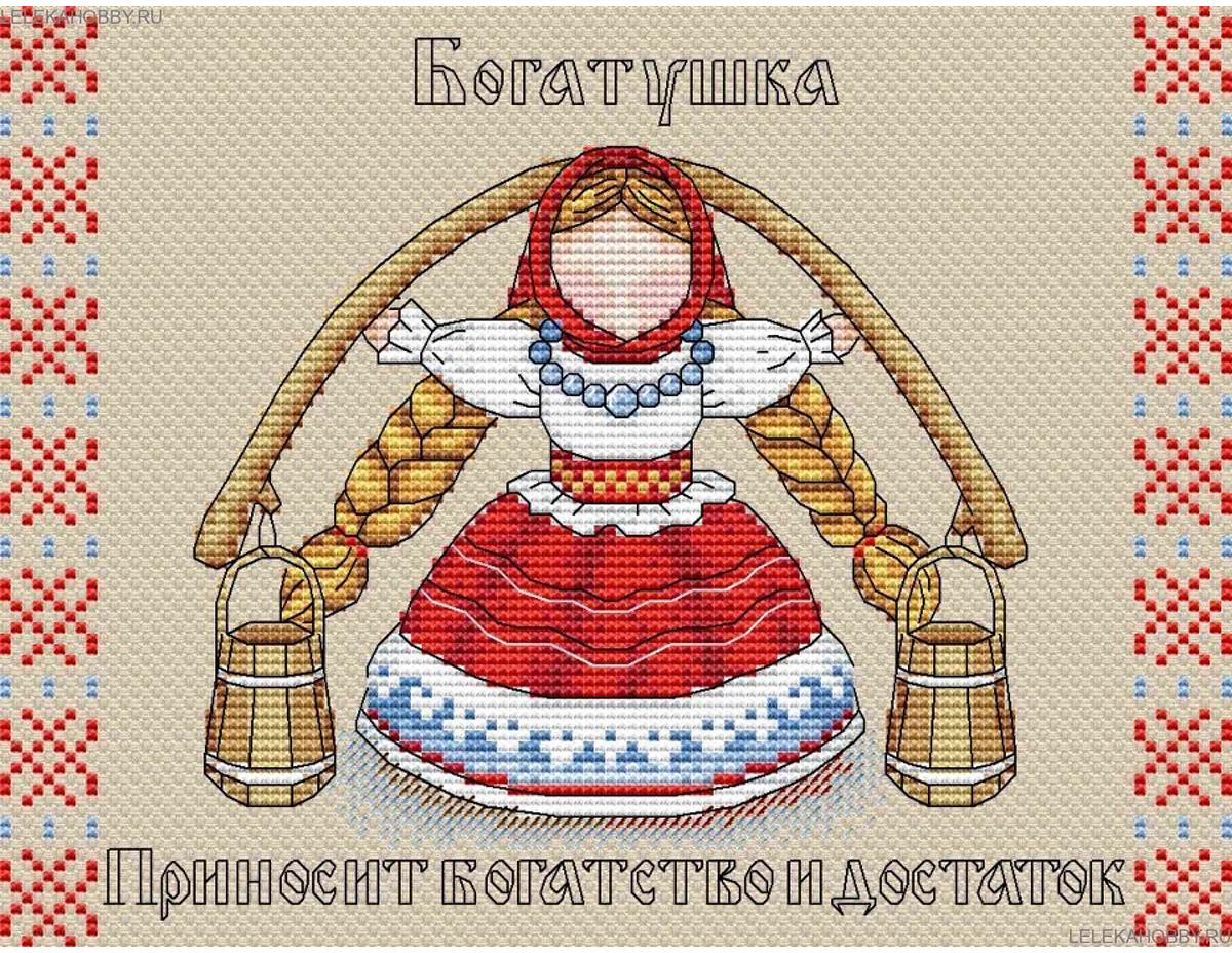 Набор для вышивания крестом МП Студия Славянский оберег. Богатушка, 21 х 16 см айзек азимов kosmosehoovused