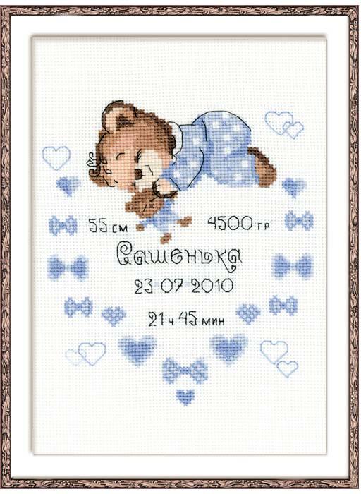Набор для вышивания крестом Riolis Метрика для мальчика, 18 х 24 см набор для вышивания крестом riolis березы 26 х 38 см