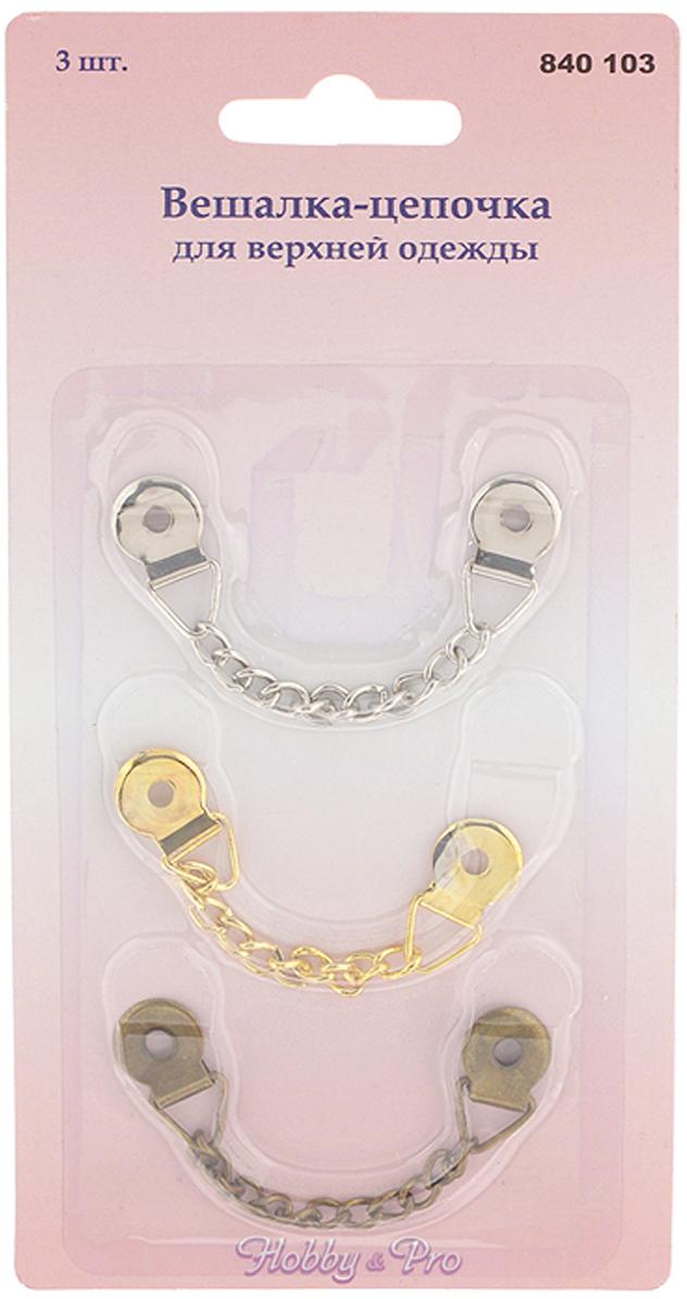 Вешалка-цепочка для верхней одежды Hobby & Pro, 3 шт офисные вешалки напольные для одежды