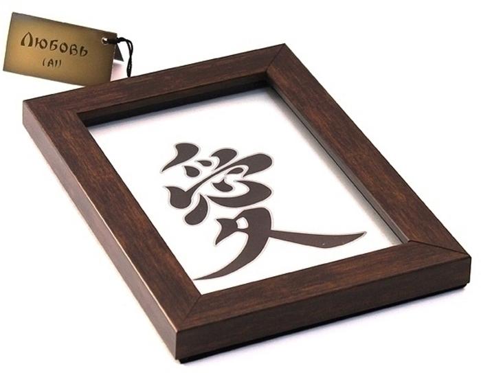 Панно с иероглифом Любовь, 19 см х 14 см94962Оригинальное настенное панно с иероглифом Любовь станет чудесным подарком и просто красивым украшением интерьера. Панно оформлено в застекленную рамку из дерева. Задняя стенка выполнена из мягкого бархата. Сзади имеется петелька для подвешивания на стену. Размер панно (с рамкой): 14 см х 19 см х 2 см.