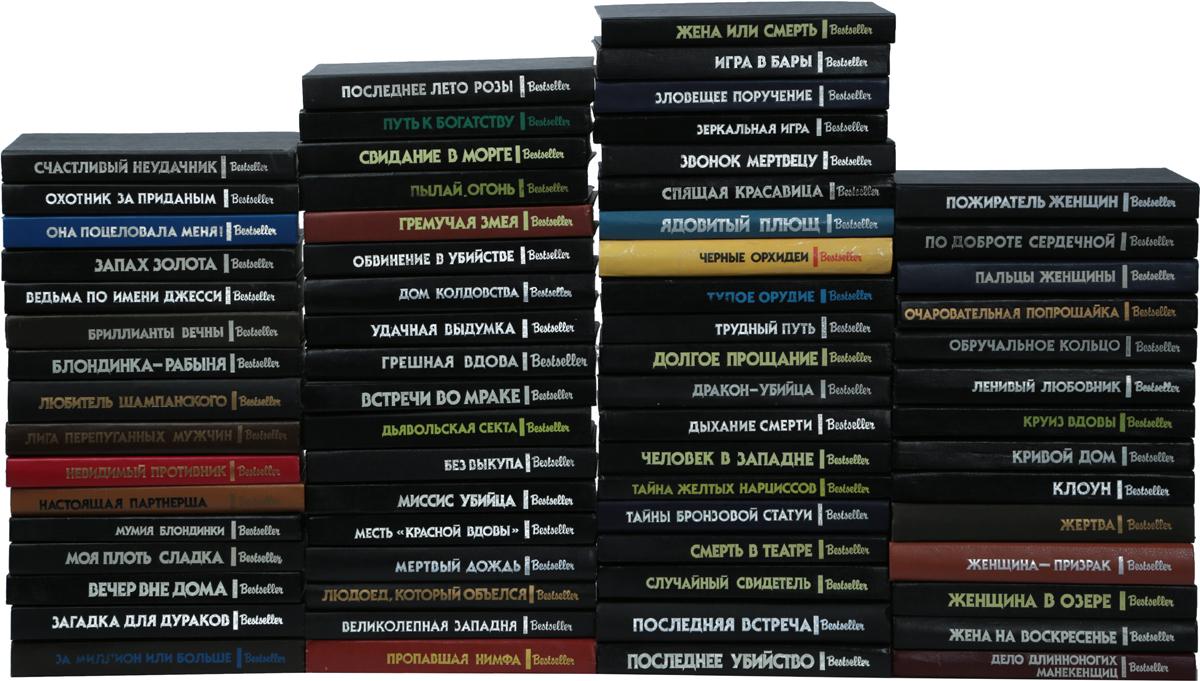 """Роберт Мартин,Эллери Квин,Джеймс Хедли Чейз,Алистер Маклин,Жан Брюс,Картер Браун Серия """"Bestseller"""" (комплект из 68 книг)"""