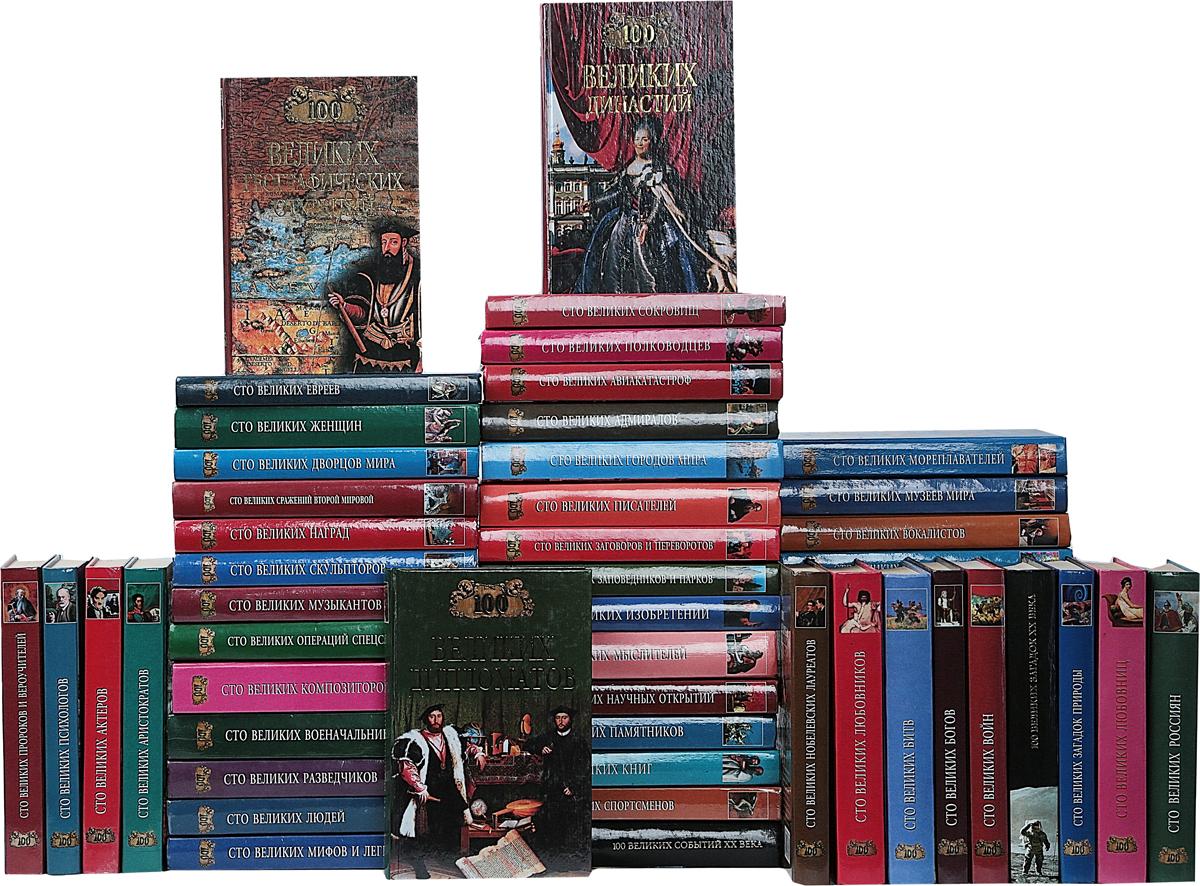 Серия 100 великих (комплект из 69 книг) популярная коллекция 100 великих комплект из 13 книг