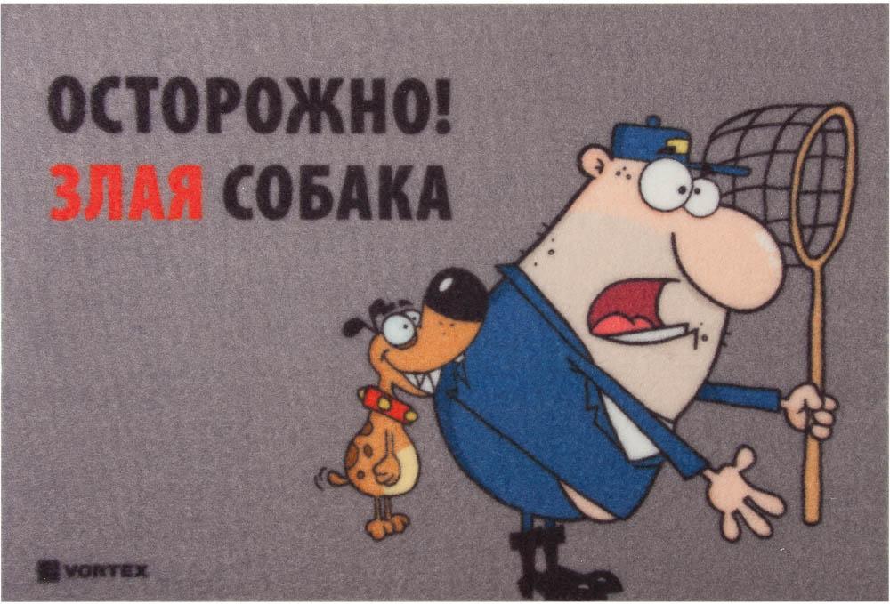 Коврик придверный Vortex Samba Осторожно! Злая собака, влаговпитывающий, 40 х 60 см коврик придверный vortex samba футбол влаговпитывающий цвет зеленый 60 x 40 см