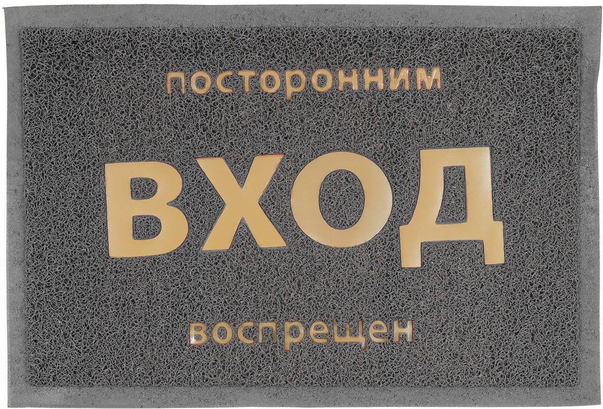 Коврик придверный Vortex Посторонним вход воспрещен, цвет: серый, 40 х 60 см коврик придверный vortex madrid основа латекс размер 50х80 см в ассортименте