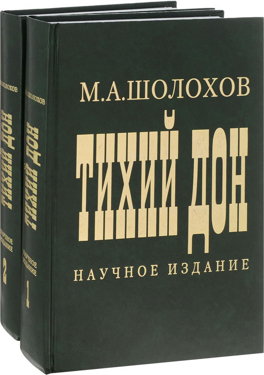 М. А. Шолохов Тихий Дон. Научное издание. В 2 томах (комплект из 2 книг)