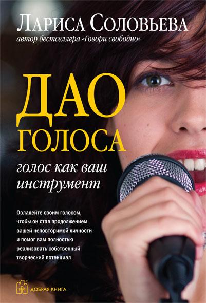 Лариса Соловьева Дао голоса. Голос как ваш инструмент