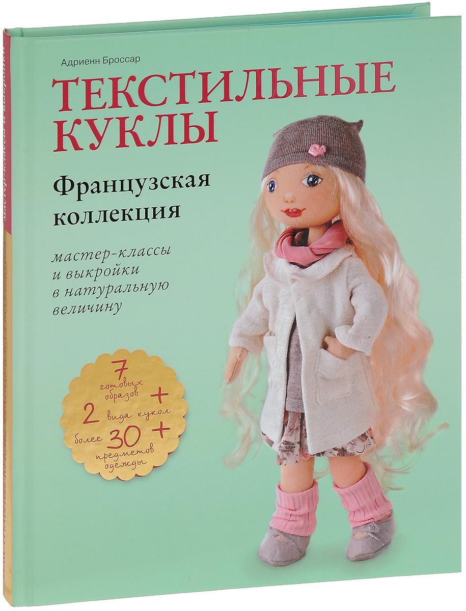 Куклы в натуральную величину