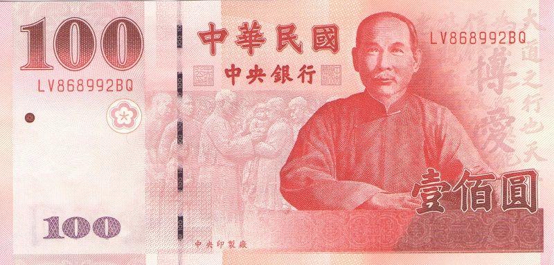Банкнота номиналом 100 юаней. Тайвань, 2000 год цены онлайн