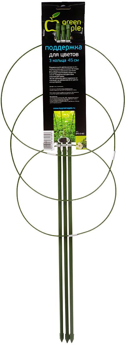 Поддержка для цветов 3 кольца Green Apple GFS-3-45, 45 см чехол для садовых растений green apple 100х50см