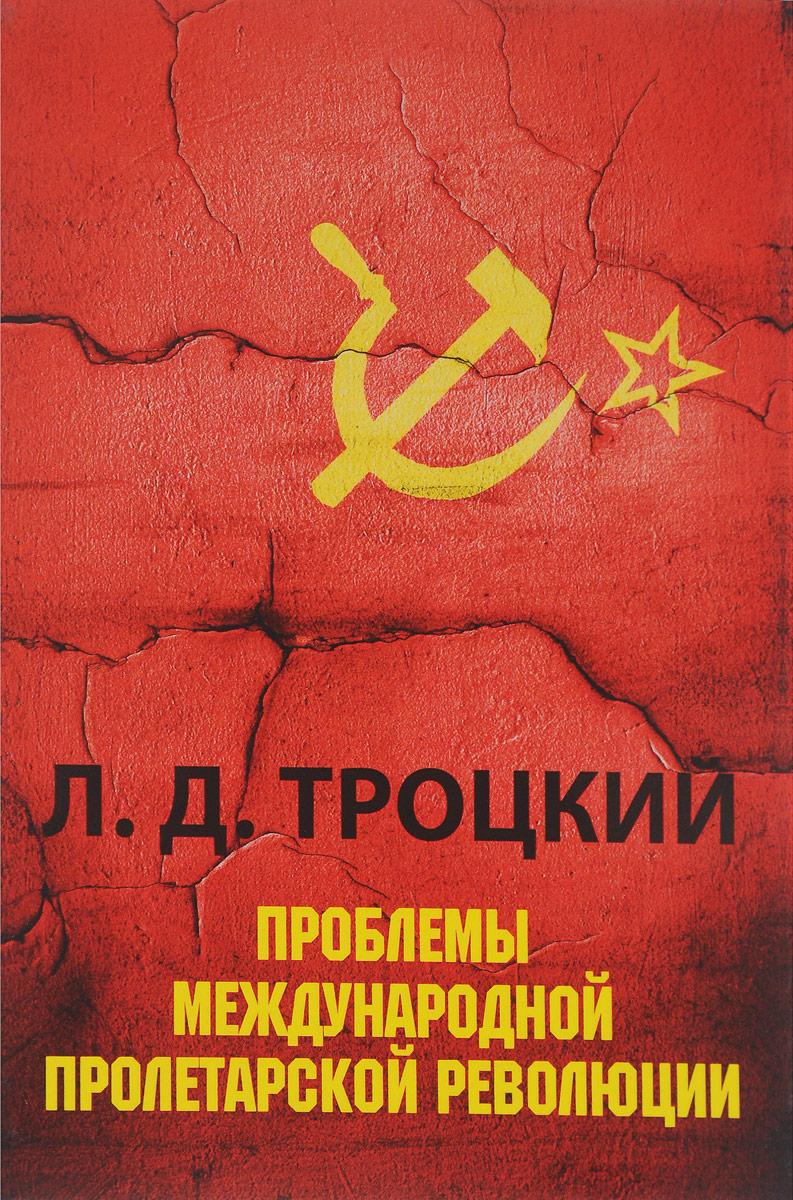 Л. Д. Троцкий Проблемы международной пролетарской революции троцкий л проблемы международной пролетарской революции коммунистический интернационал