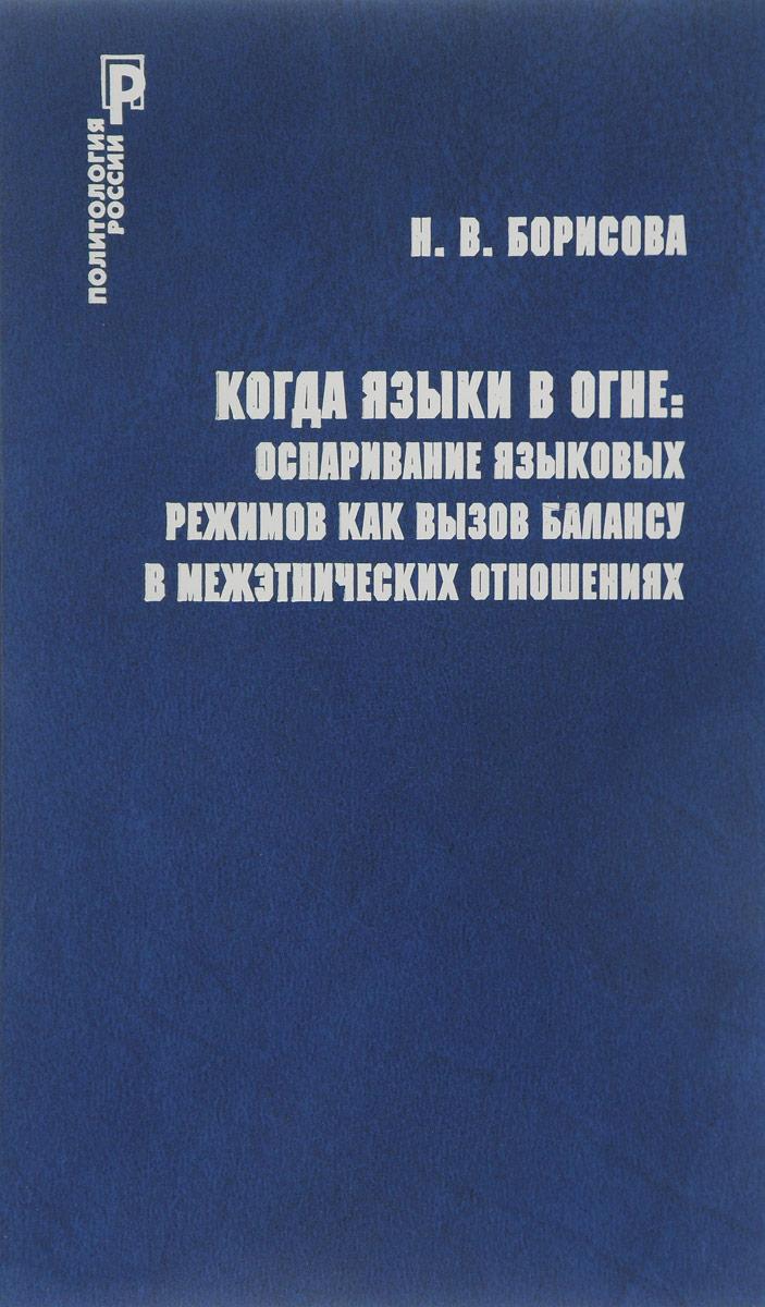 Н. В. Борисова Когда языки в огне. Оспаривание языковых режимов как вызов балансу в межэтнических отношениях