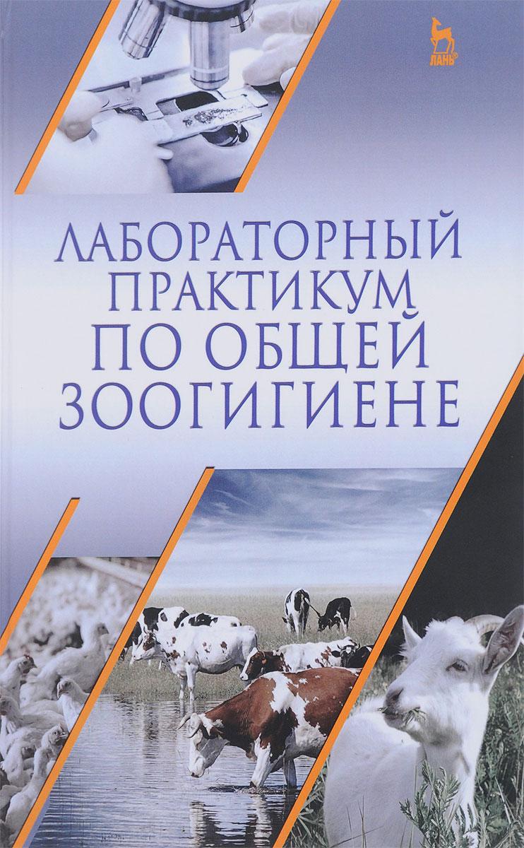 А. Ф. Кузнецов Лабораторный практикум по общей зоогигиене. Учебное пособие