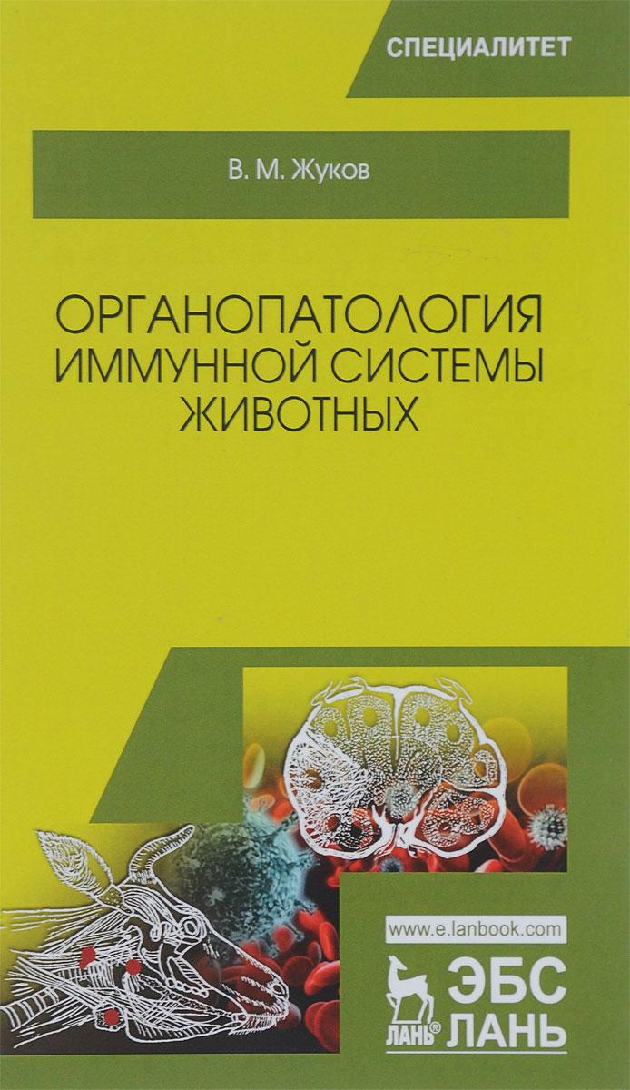 В. М. Жуков Органопатология иммунной системы животных. Учебное пособие