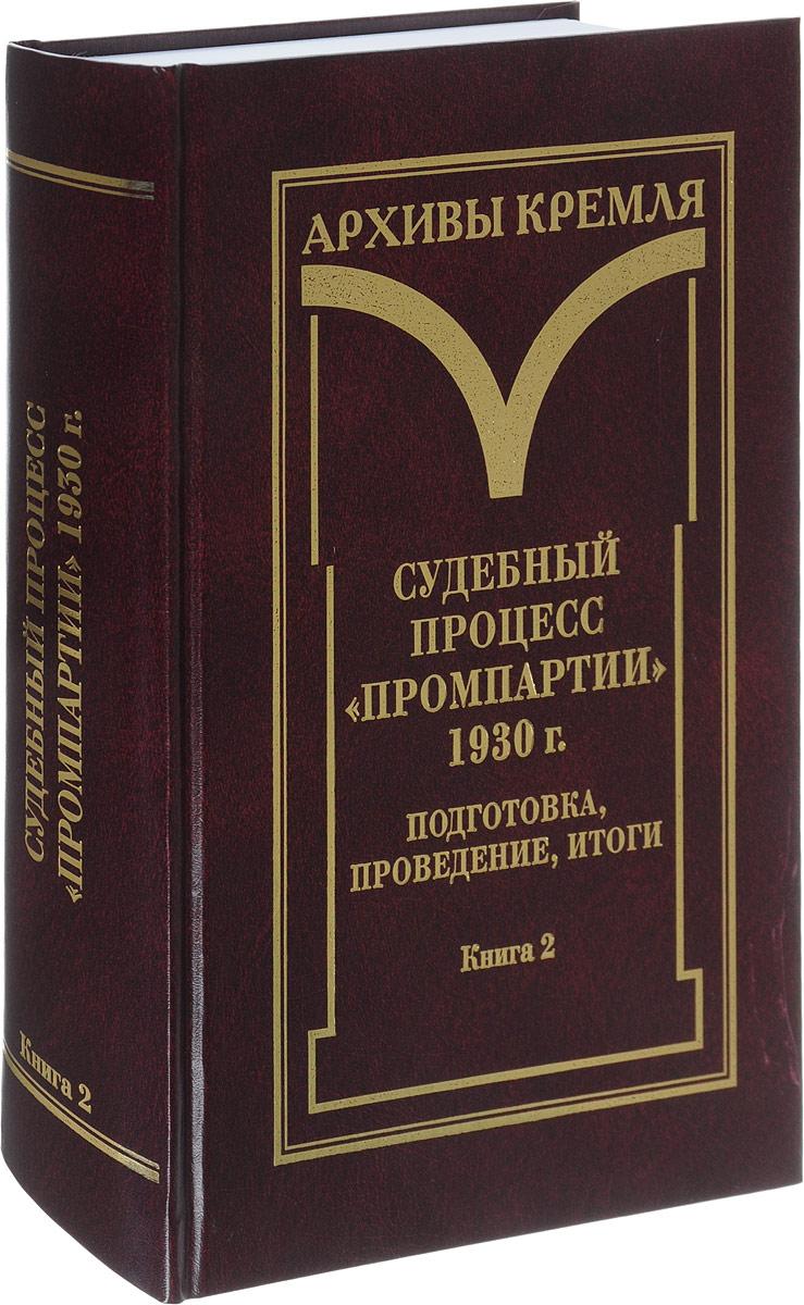 """Судебный процесс """"промпартии"""" 1930 г. Подготовка, проведение, итоги. Книга 2"""