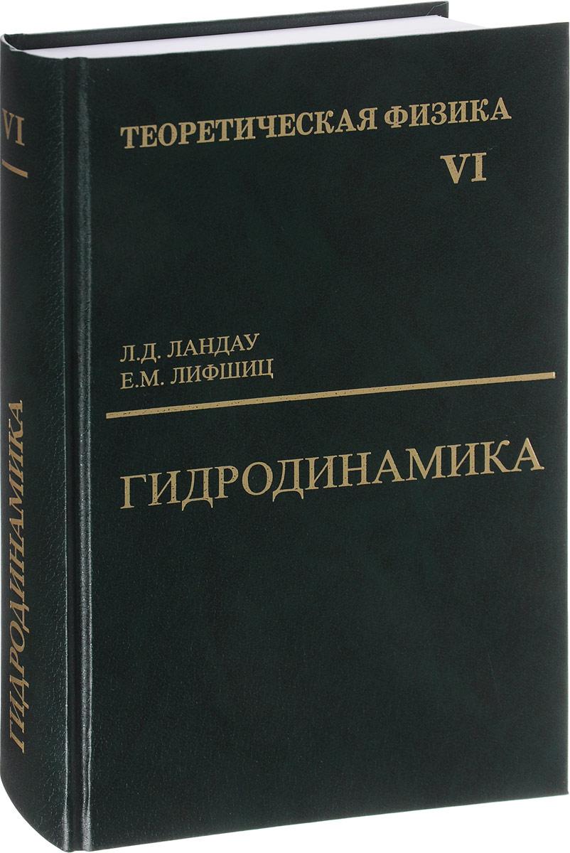 Л. Д. Ландау, Е. М. Лифшиц Теоретическая физика. Учебное пособие. В 10 томах. Том 6. Гидродинамика