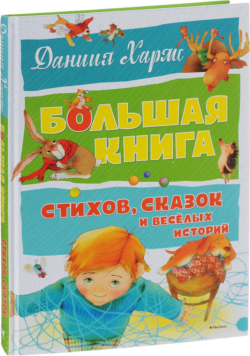 Даниил Хармс Большая книга стихов, сказок и весёлых историй