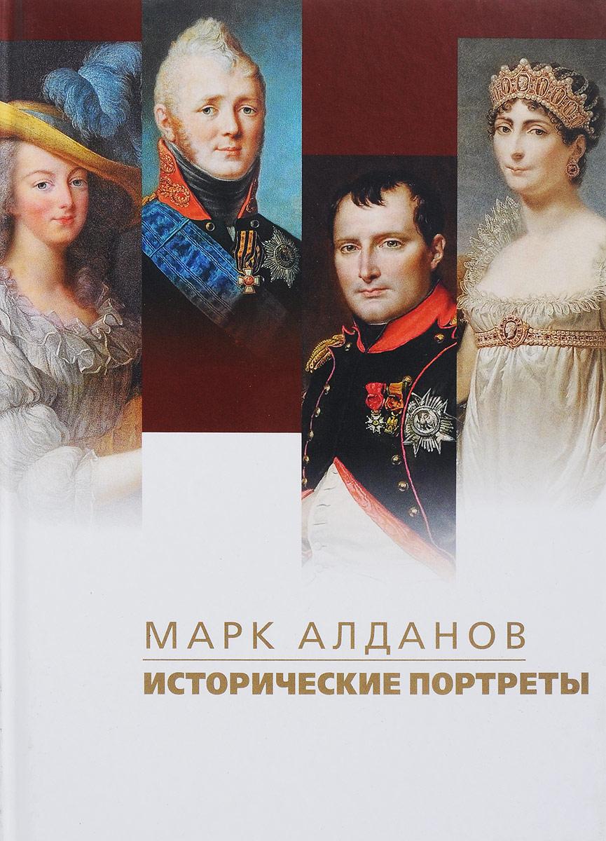 Марк Алданов Исторические портреты