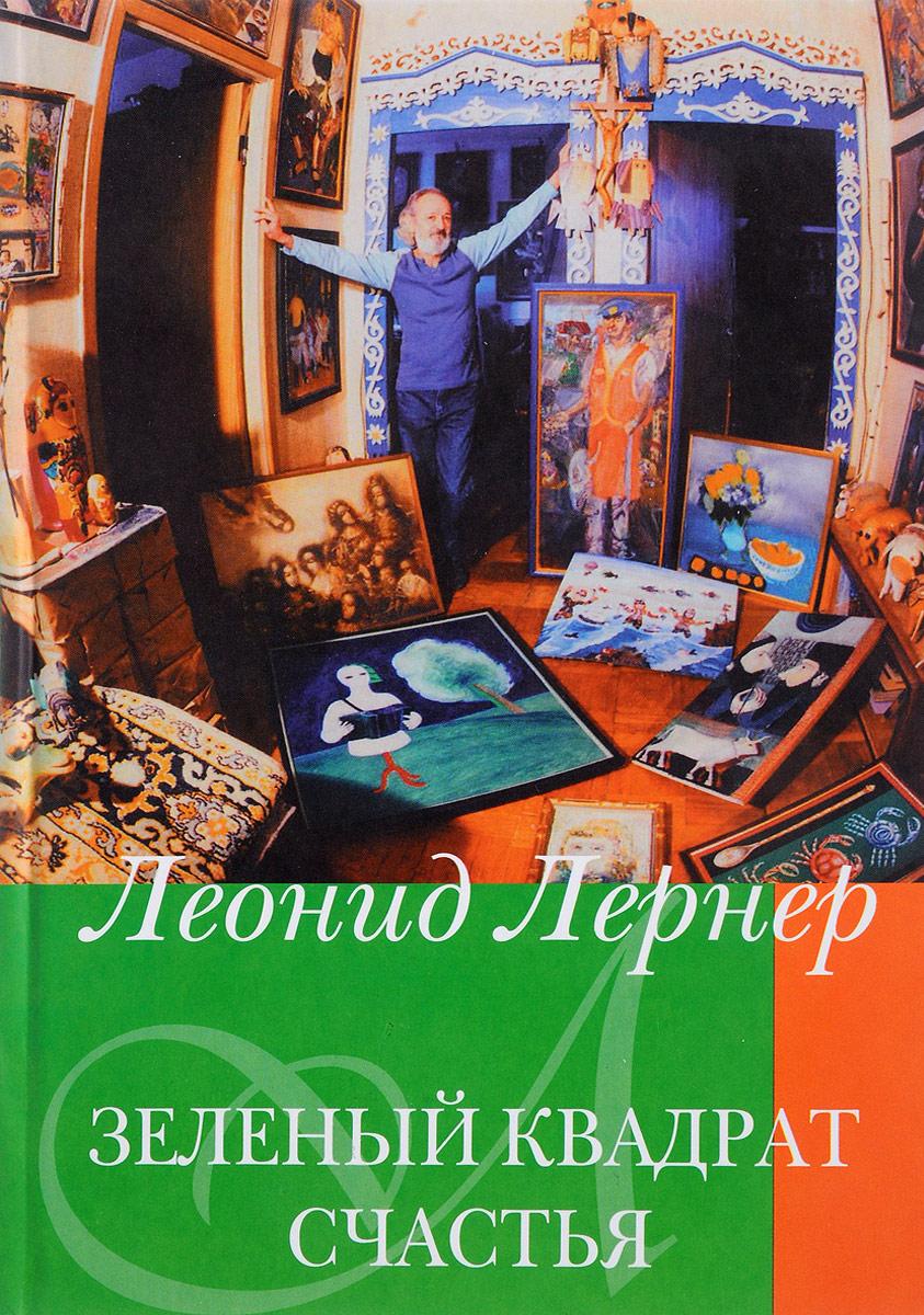 Леонид Лернер Зеленый квадрат счастья