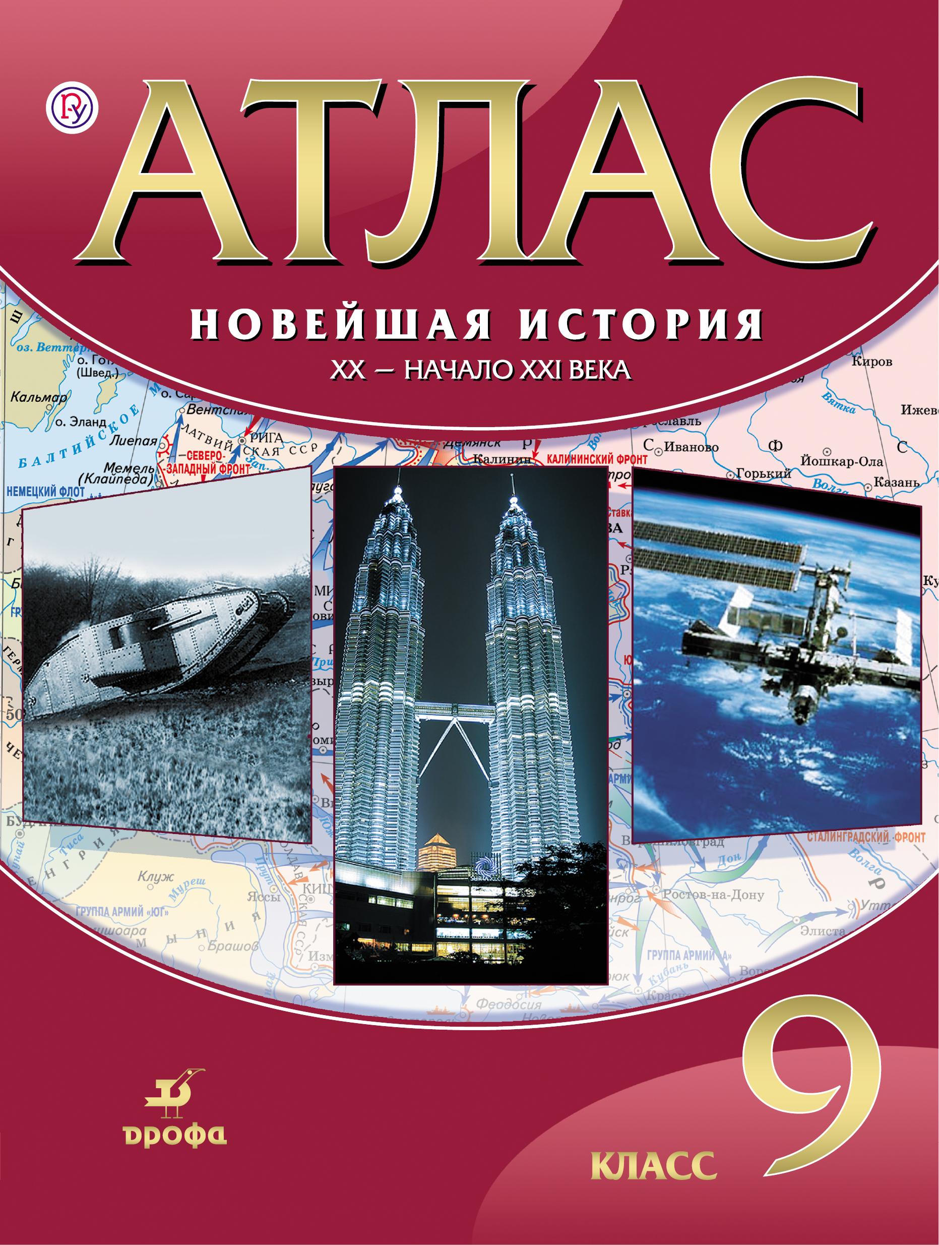 Атлас Новейшая история. ХХ-начало ХХI века. 9 класс