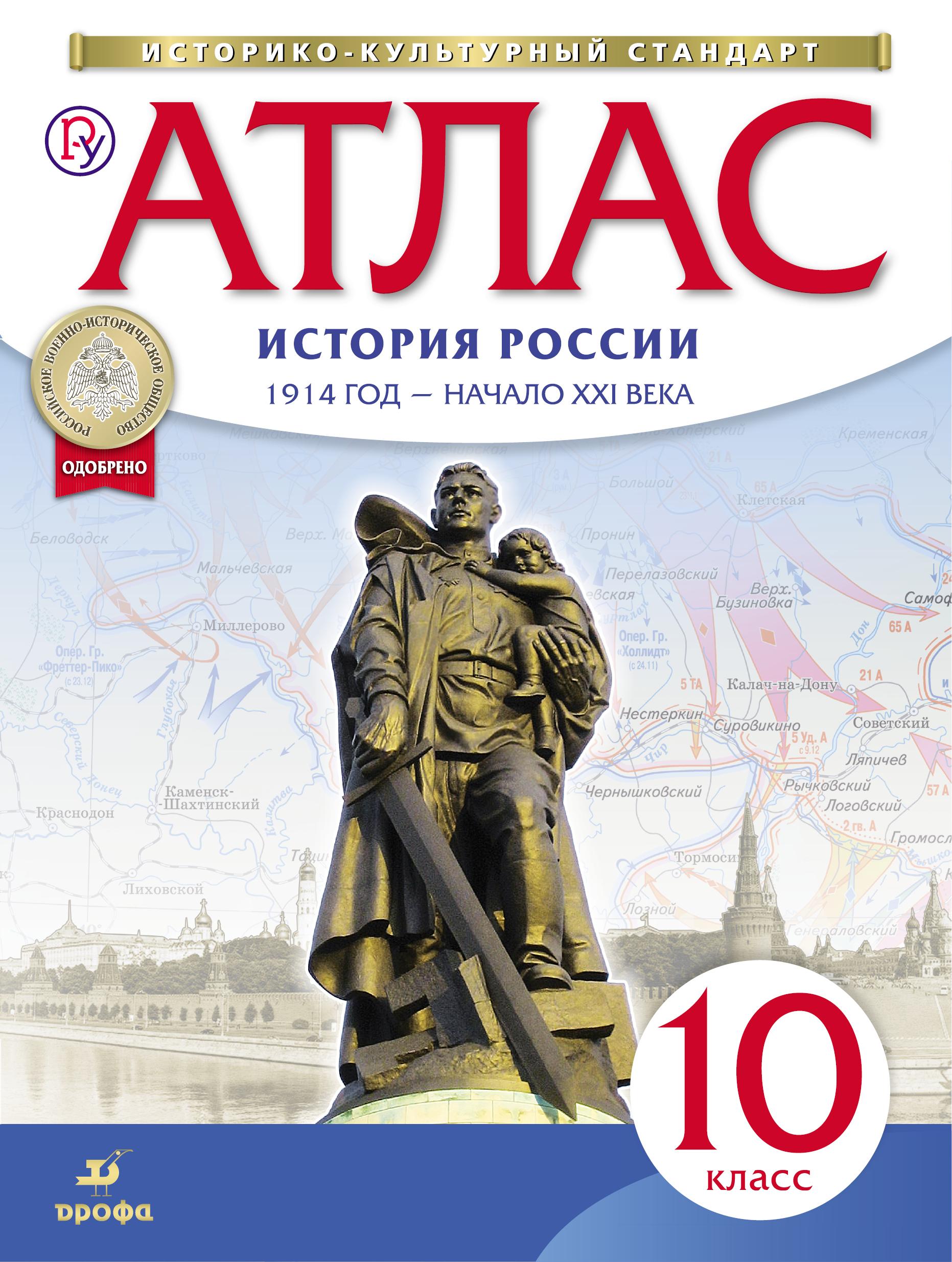 Атлас по истории России. 10 класс. 1914 год - начало XXI века цена