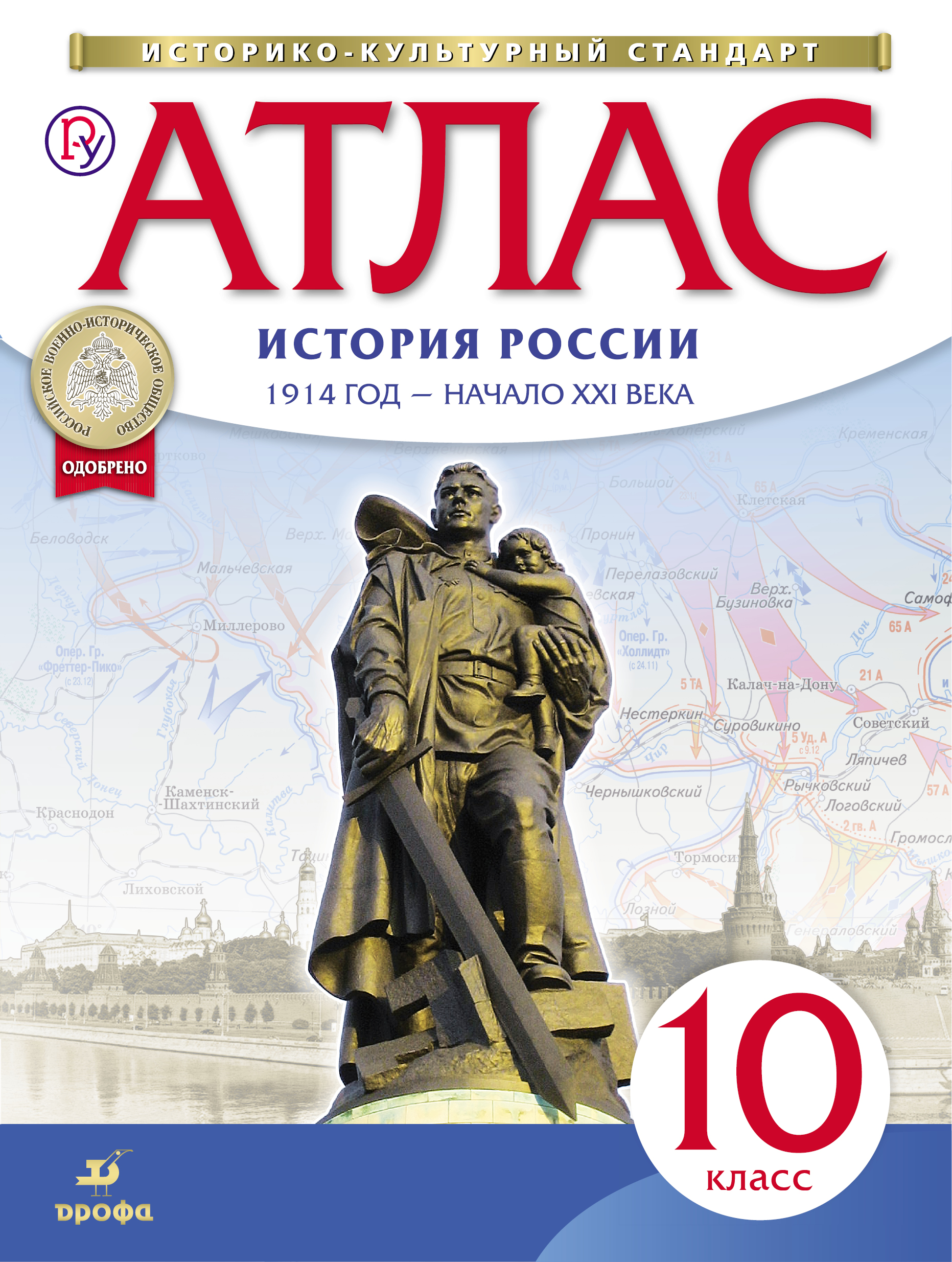 Атлас по истории России. 10 класс. 1914 год - начало XXI века