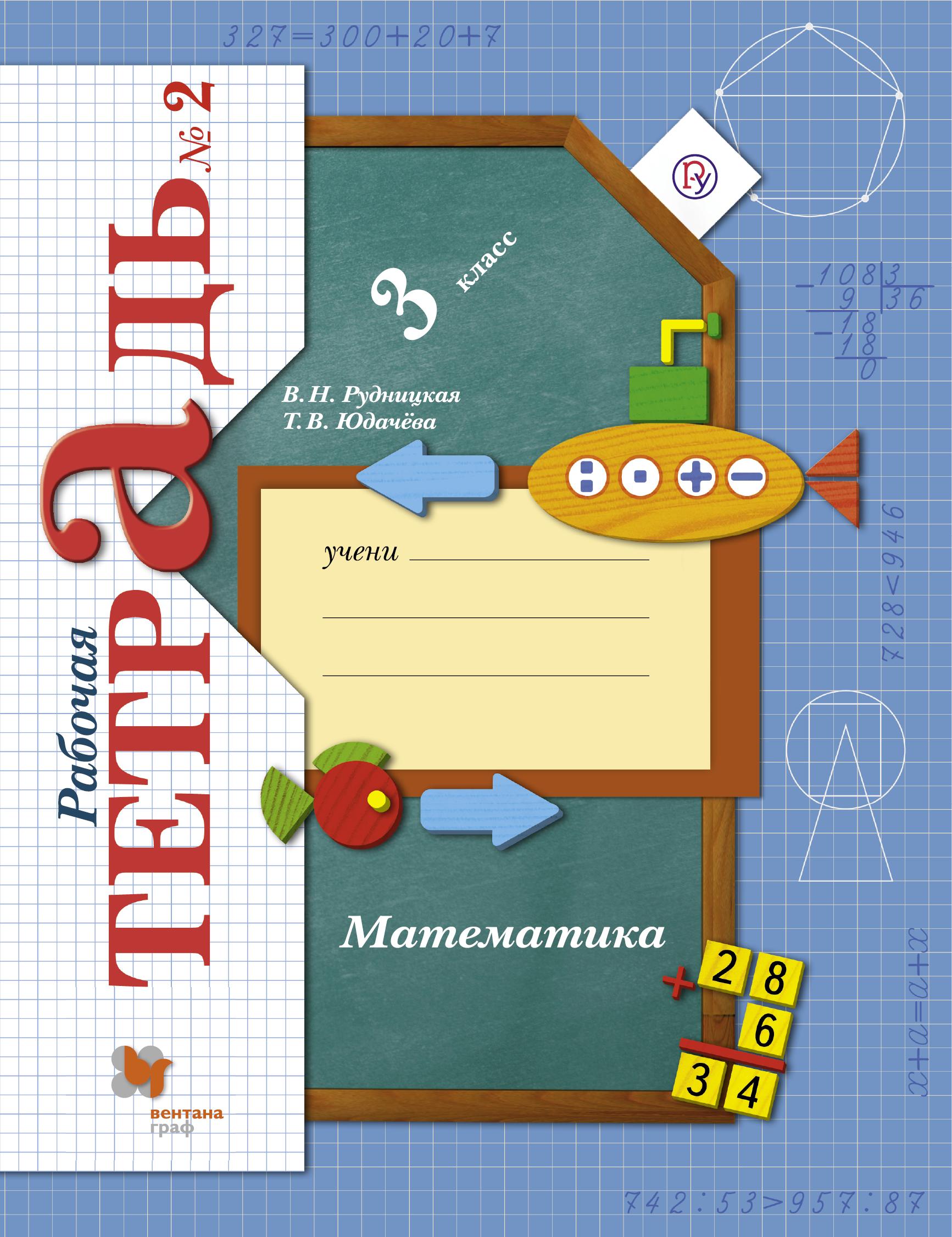 В. Н. Рудницкая, Т. В. Юдачева Математика. 3класс. Рабочая тетрадь №2 рудницкая в математика 3 класс