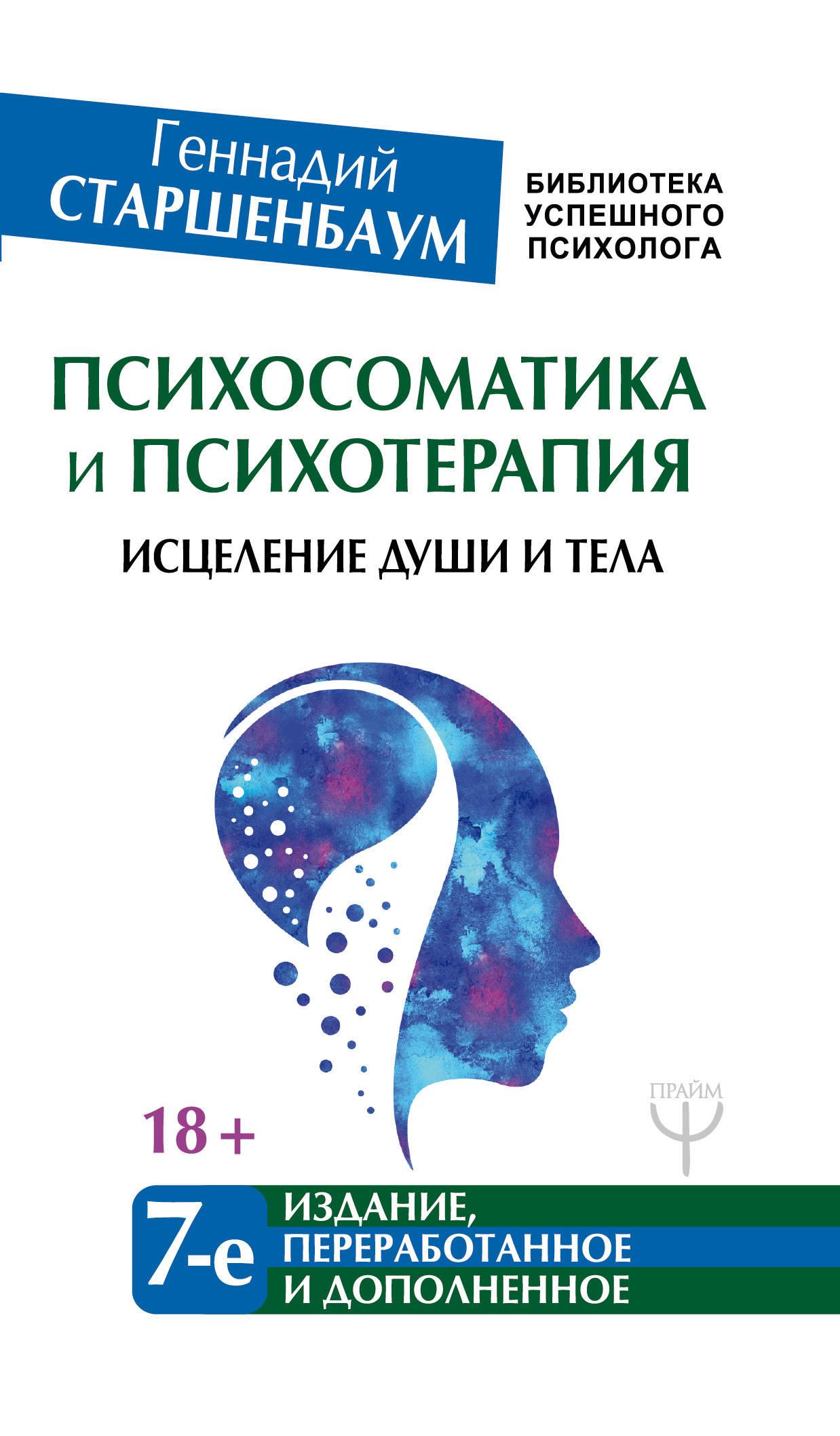 Геннадий Старшенбаум Психосоматика и психотерапия. Исцеление души и тела