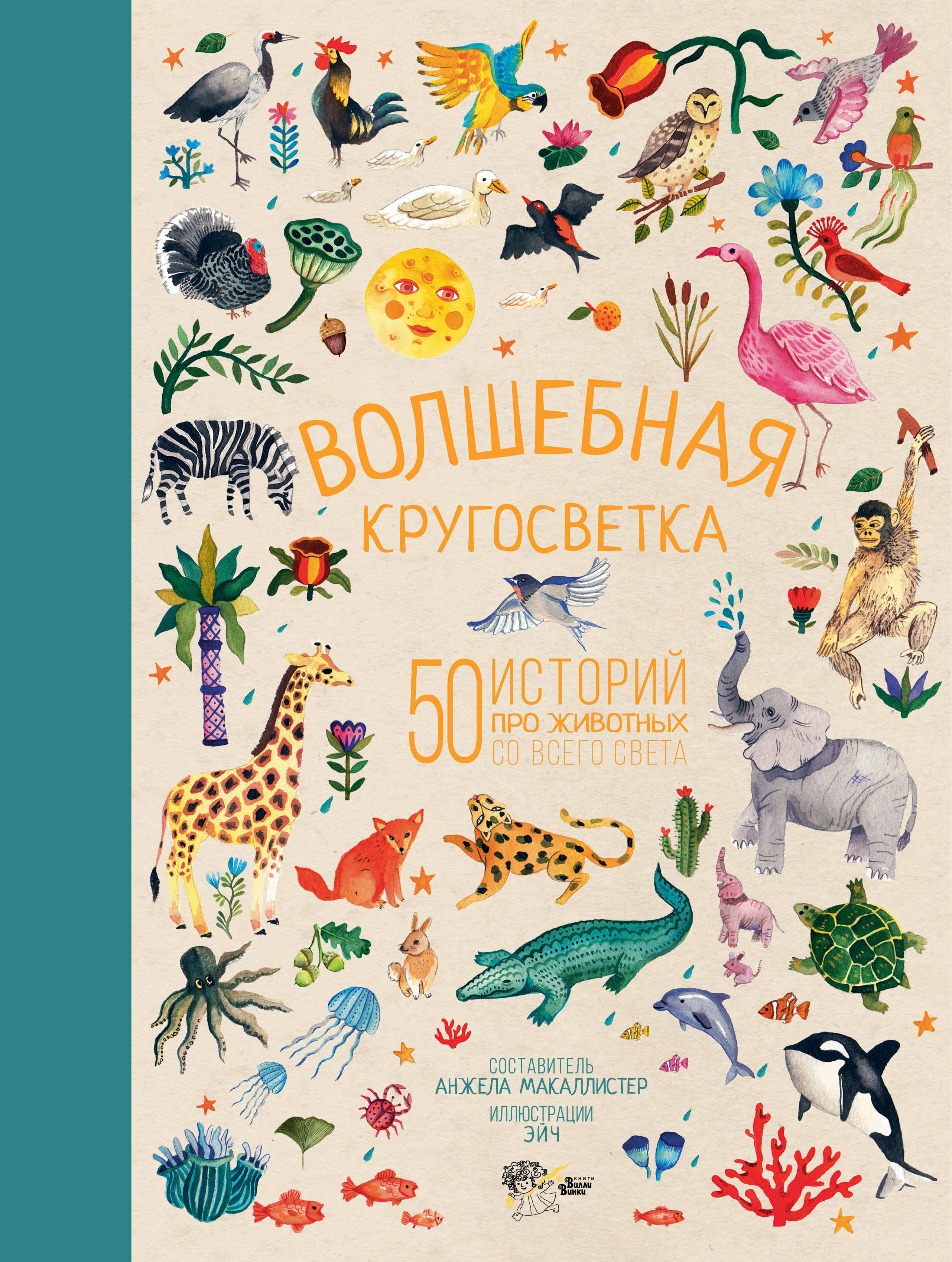 цена МакАллистер Анжела Волшебная кругосветка. 50 историй про животных со всего света онлайн в 2017 году