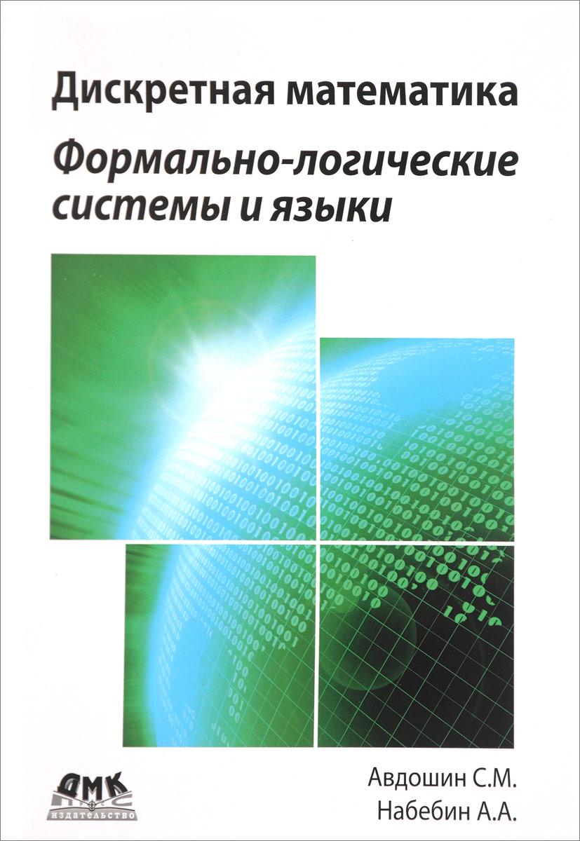 С. М. Авдошин,А. А. Набебин Дискретная математика. Формально-логические системы и языки с м авдошин а а набебин дискретная математика формально логические системы и языки