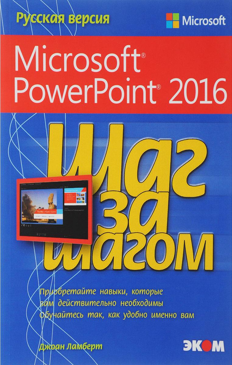 Джоан Ламберт Шаг за шагом. Microsoft PowerPoint 2016 темы для презентации powerpoint скачать