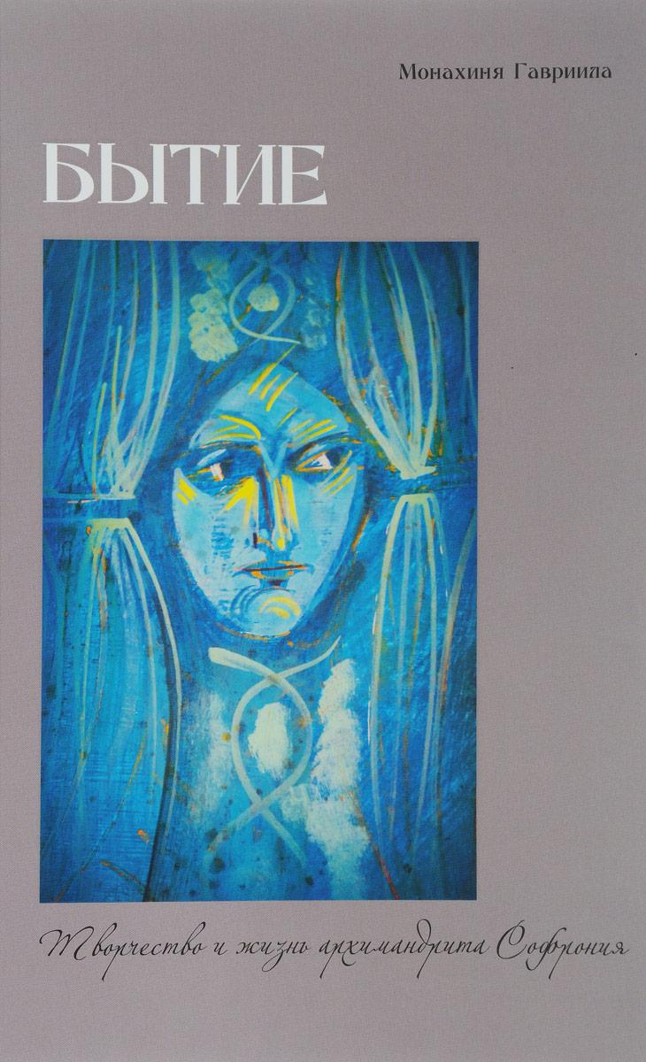 Монахиня Гавриила Бытие. Творчество и жизнь архимандрита Софрония монахиня гавриила бытие творчество и жизнь архимандрита софрония