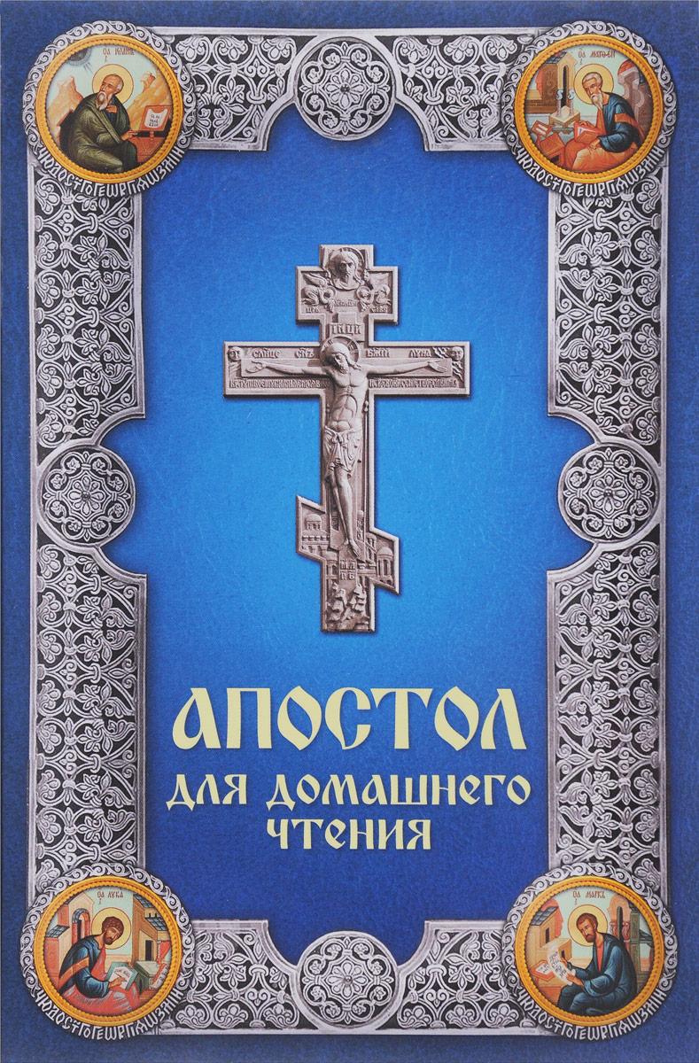 Апостол для домашнего чтения сушкевич елена апостол для рафаэля