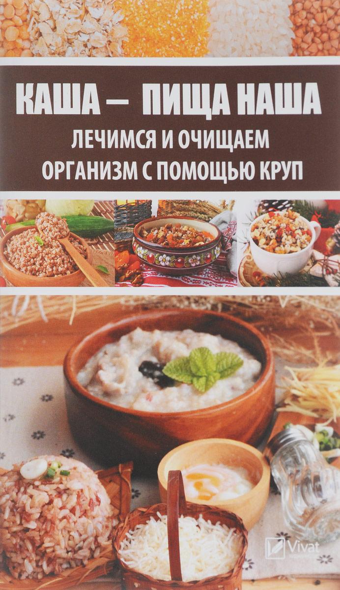 М. Ю. Романова Каша - пища наша. Лечимся и очищаем организм с помощью круп