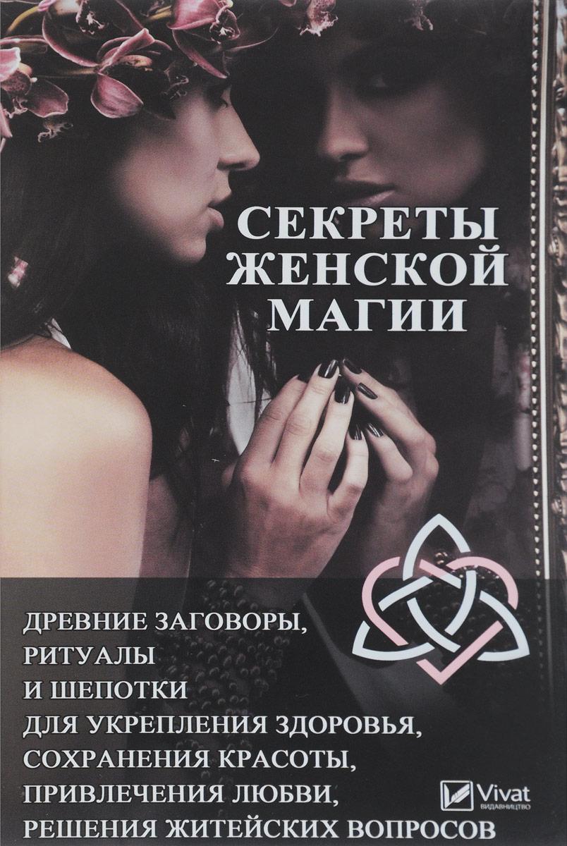 И. В. Феоктистова Секреты женской магии журнал женская магия