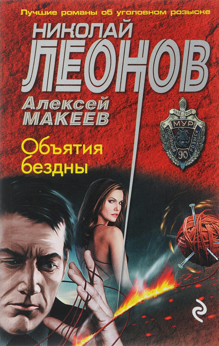 Николай Леонов, Алексей Макеев Объятия бездны