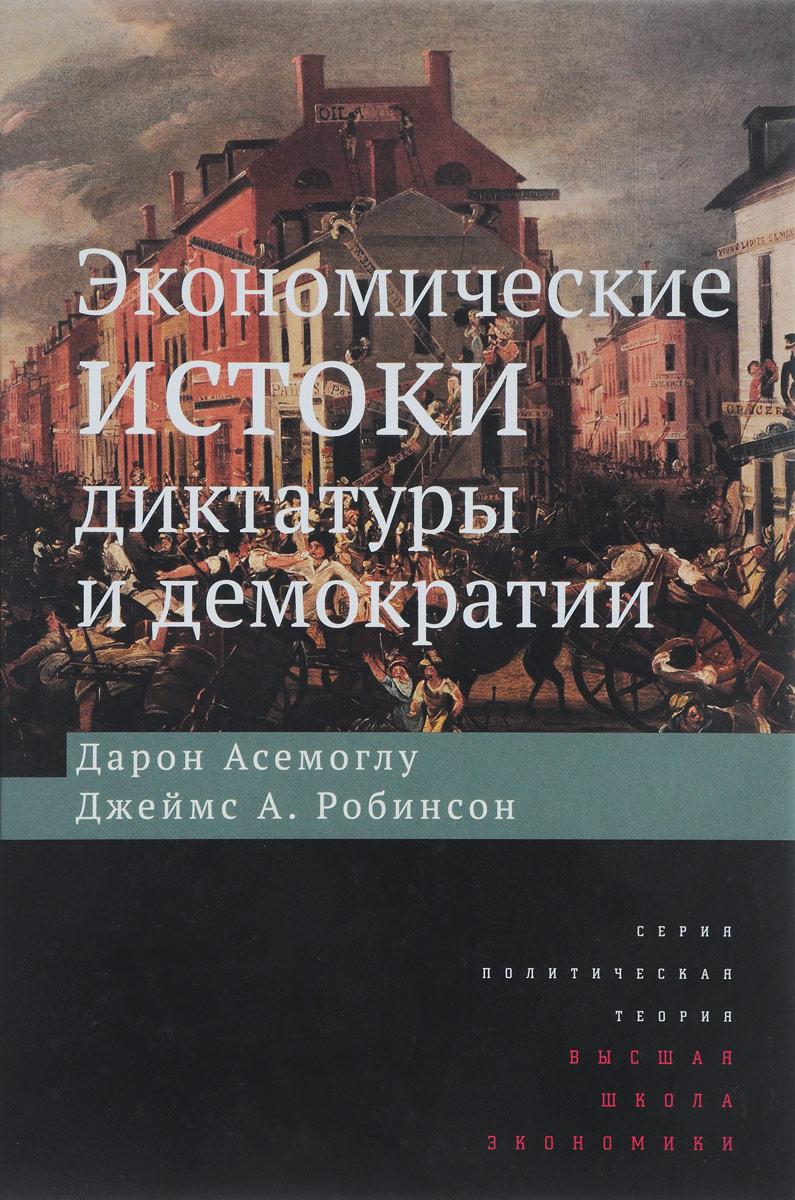 Экономические истоки диктатуры и демократии | Асемоглу Дарон, Робинсон Джеймс А.