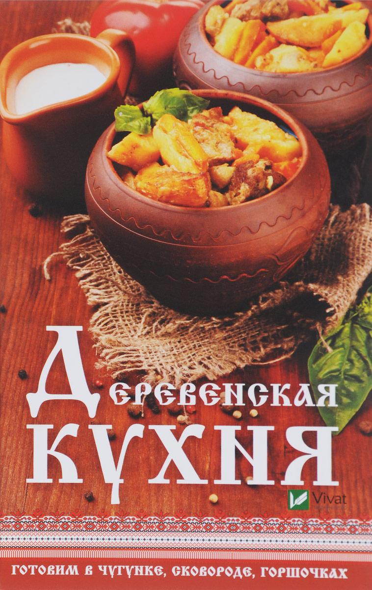 все цены на Н. П. Тарасова Деревенская кухня. Готовим в чугунке, сковороде, горшочках онлайн