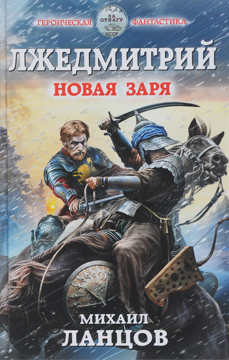 Михаил Ланцов Лжедмитрий. Новая заря