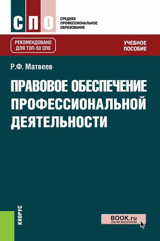 Р. Ф. Матвеев Правовое обеспечение профессиональной деятельности. Учебное пособие