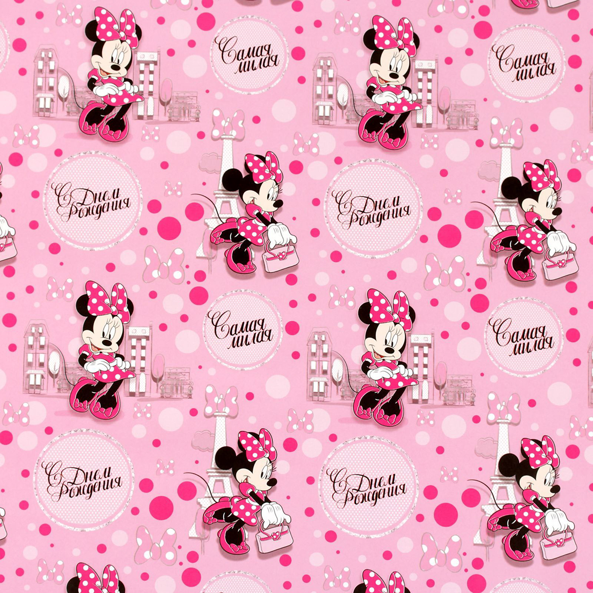 Бумага упаковочная Disney С Днем Рождения! Самая милая! Минни Маус, глянцевая, 70 х 100 см. 2586458 бумага упаковочная disney с днем рождения самая милая минни маус глянцевая 70 х 100 см 2390649